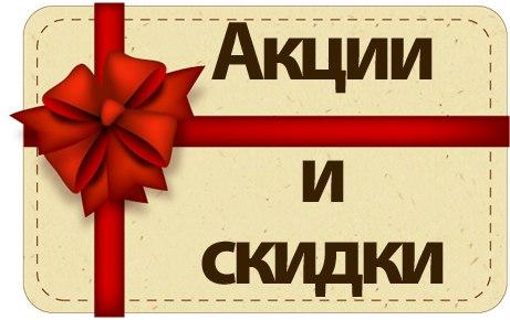 Акции и скидки на пиломатериалы из лиственницы в Москве